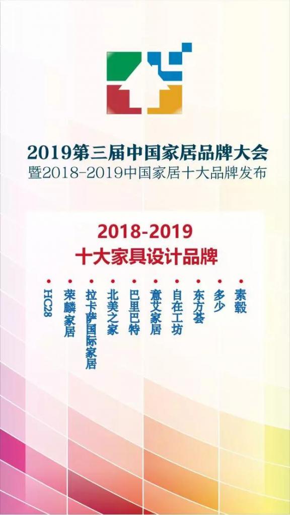 巴里巴特荣获 2018-2019十大家具设计品牌