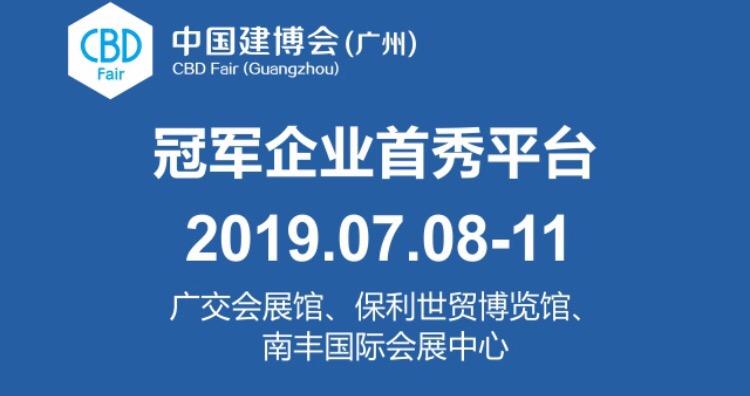 广州建博会——美盈定制10.2-15